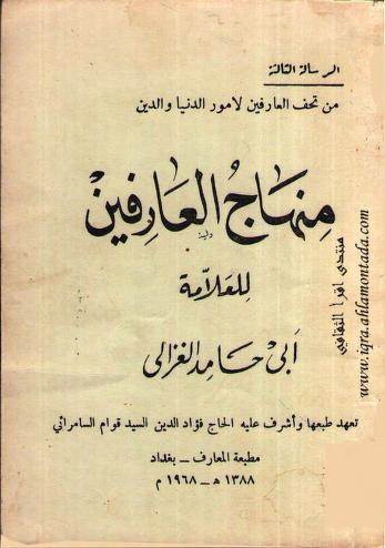 Ngaji Kitab Minhajul 'Arifin Karya Imam Al Ghazali